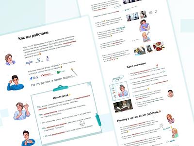 SmartApp career webdesigner web design green agency website it company webdesig inspirations work team web it storytelling agency animation career creative design ideas ux ui