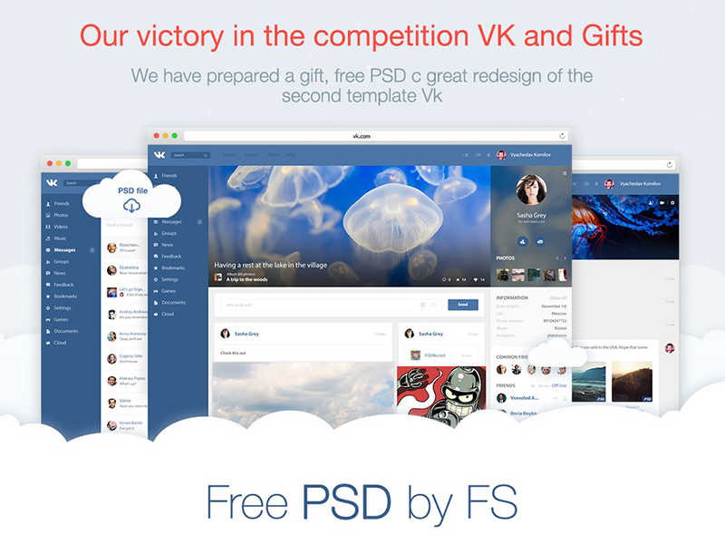 Our victory in the competition VK and Gifts vk psd freebie free competition gift victory photoshop