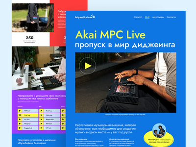 Music instrument landing page vote perfect minimalistic opera instment vocal akai music landing clean homepage website figma interface ui design