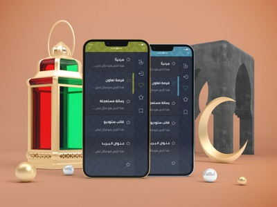 iPhone 13 Ramadan Mockups webpage web ux ui presentation laptop display simple clean realistic phone mockup smartphone device mockup abstract phone ramadan apple iphone 13 iphone