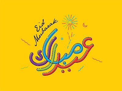 Eid Greeting celebration festive type love lettering colourful did illustration hand lettering