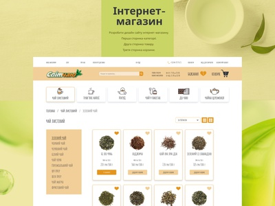 online store for tea company