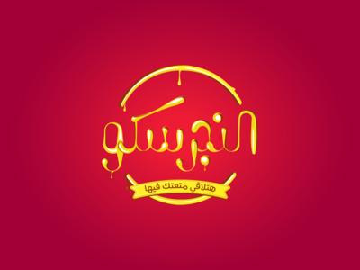 El Negresco Logo