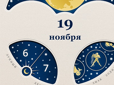 Moon Calendar iPhone app moon calendar iphone app ios zodiac star sky date day night clock sign aquarius capricorn pisces skeuomorphism
