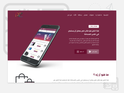 RZ Application Landing Page ui app adobe xd design html