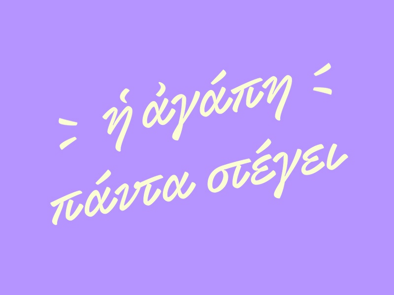 Greek Tattoo Lettering verse love nyc tattoo type greek lettering