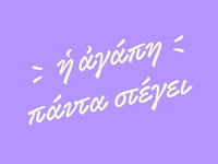 Greek Tattoo Lettering