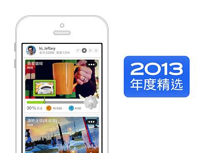 Best Of 2013 Award best of 2013 app design hiring job
