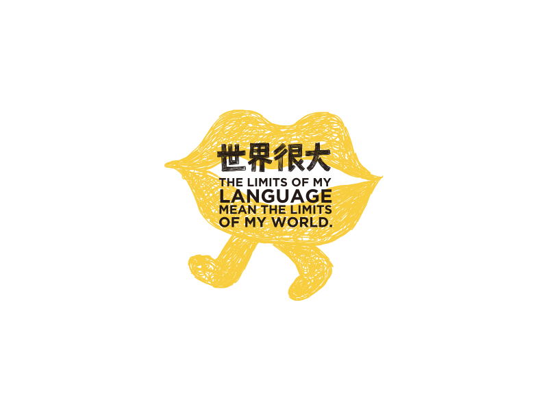 The Limits Of My Language Mean The Limits Of My World design graphic