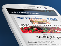 Ukrgazbank Android Banking App