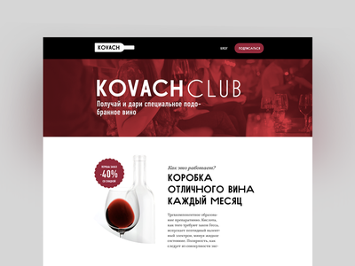 Kovach Wine Club order e-commerce glass black red typography layout wine
