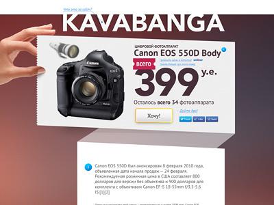 kavabanga shop ecomerce web