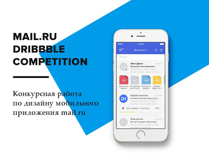 mail ru concept  mail.ru mail concept ux ui mobile app iphone ios