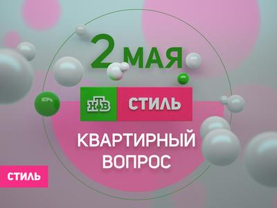 НТВ Стиль титры анонса title ntv-style cinema 4d after effects ntv motion animation tv