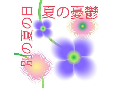 Summertime sadness vector illustration illustrator japanese art flowers botanical summer adobe illustrator illustration flat