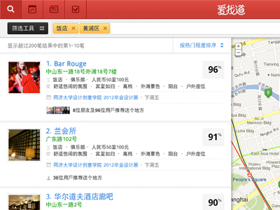 listing results ui red yellow percentage list chinese website lbs listing results icons