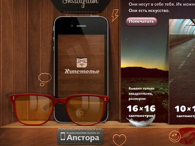 Hipstelie Index 1 iphone instagaram photo wood print servise