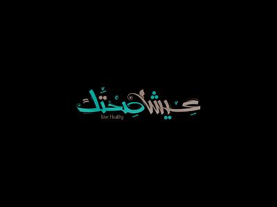Logo design for live healthy arabic logo tagline grafic designer logo branding logo design