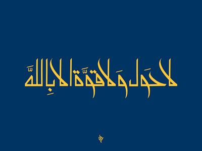Quarani ayat calligraphy