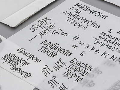 Mythical Songs lettering