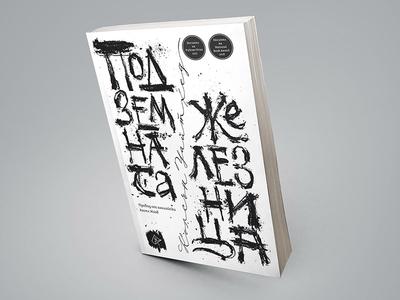 The Underground Railway / book cover