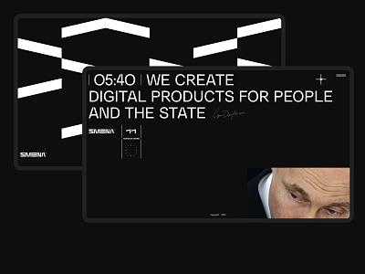 SMENA exploded design logo elegant e-commerce pure desktop grid minimalism site web ui ux minimal