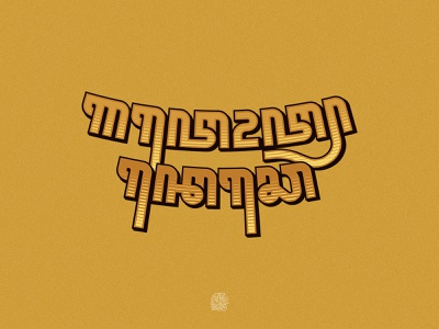 Gatotkece Javanese Script script retro design branding vector hand lettering design javanesescript custom type logo lettering
