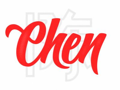 Chen Stormstout Lettering
