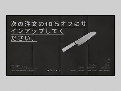 Japanese Knives Landing Page Animation elegant stylish experiment knives knife website japan kitchenware smooth sleek transitions motion design web motion animation