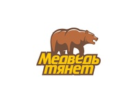 Медведь Тянет