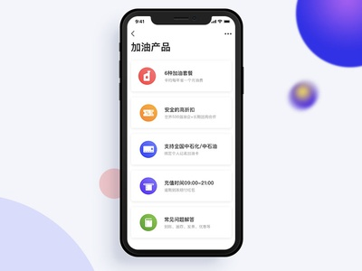 Refuel Products shadow cards ui iphone x introduction refuel petrol gas