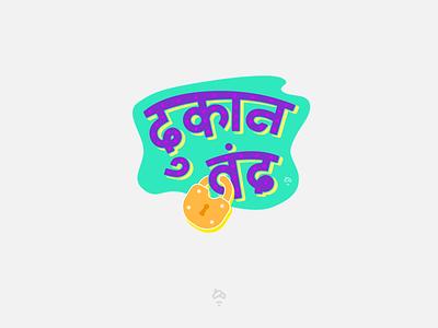 Dukaan Band sticker print sticker graphic visual visual mukhiya designer time up close design shop shop dukaan