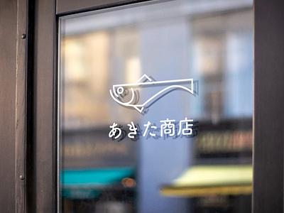 Akita Seafood Store LOGO logo seafood