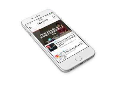 Bunshun Online, UI design & Logo design