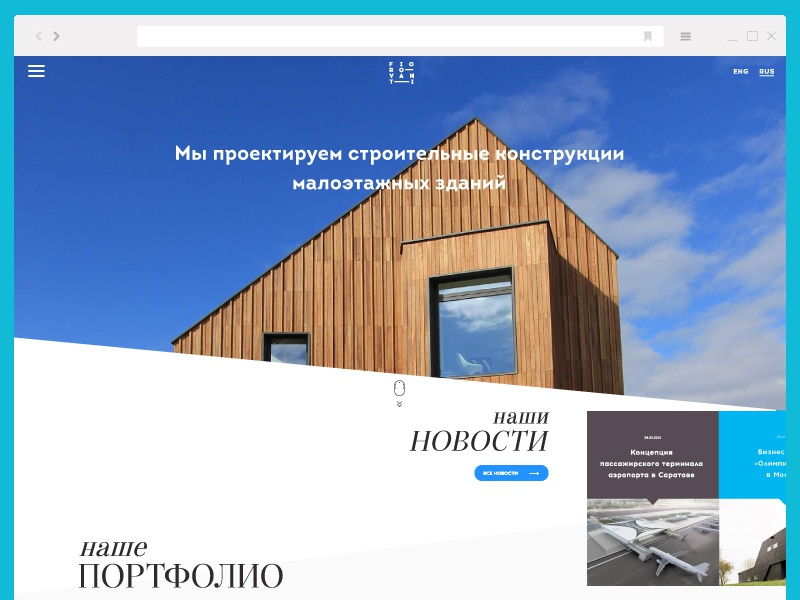 Index preview for Fiorovanti ui ux website minimal clean responsive grid web flat