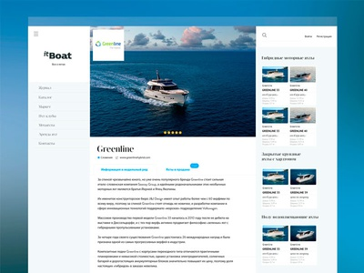 Redesign of itBoat redesign