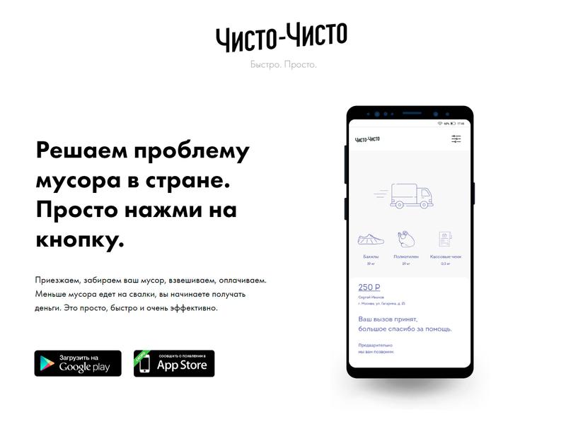 Chisto-Chisto responsive interface landing clean ux illustration minimal web flat ui