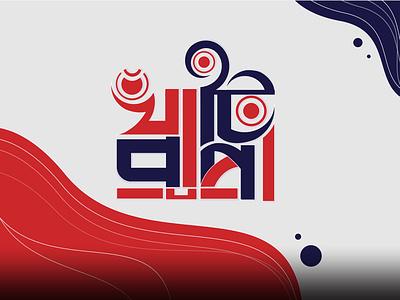 There are a Bangla Typography design typography logo design brand logo maker typography logo graphic design bangla typography design branding ui latter icon illustrator typography logo illustration design