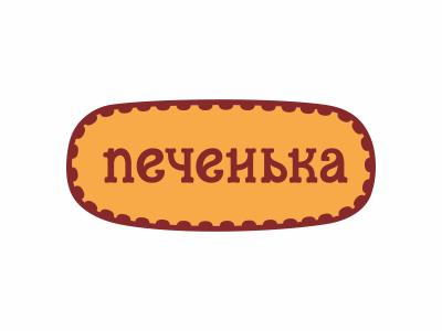 Pechenika
