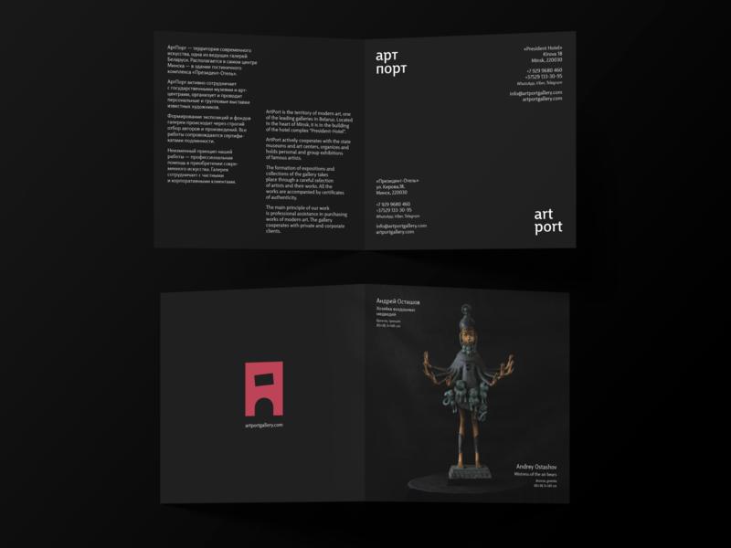 ArtPort Bi-fold Card layout typography branding
