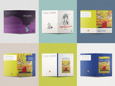 """Музичні Малюнки"" book cover variants"
