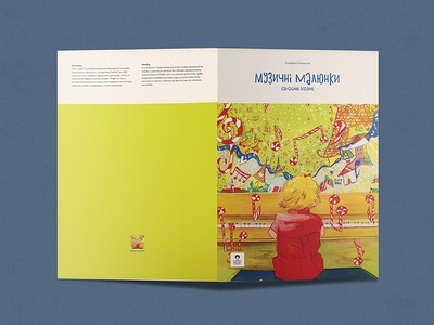 """Музичні Малюнки"" book cover"