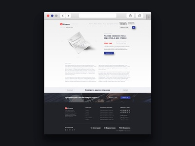 Buy your ID Product page