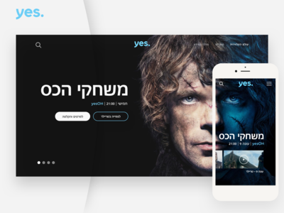 yes Redesign - TV world case study