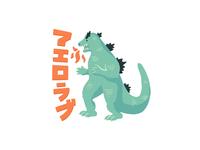 ゴジラ iOS free sticker pack