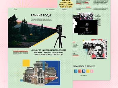 David Lynch | Biography Website 1/3 collage art website ui ux biography cinema web design web ux vector ui illustration design