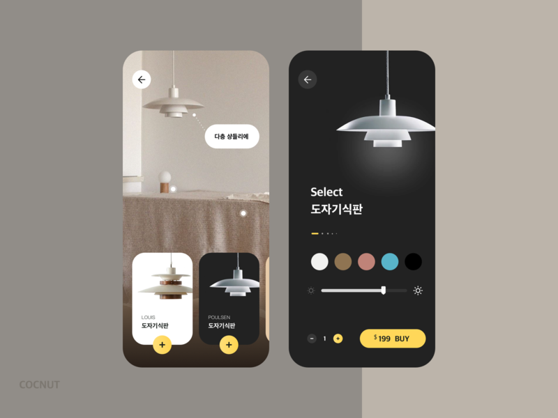 Smart Light APP Design