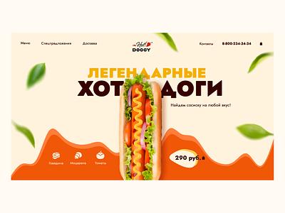 HOT-DOG ui online product food hot-dog cafe store design