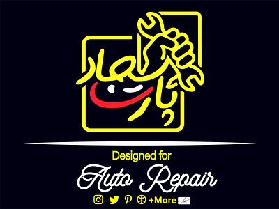 Auto Repair typography branding logo graphic design repair car auto