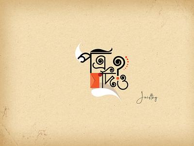 Bengali Typography Design branding logo design creative art graphic design flat illustration adobe illustrator flat illustration bengali typography